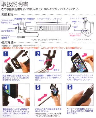 iPhone 6 Plus 自撮り棒