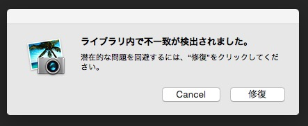 iPhoto ライブラリ内で不一致が検出されました。