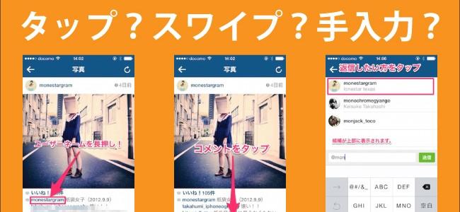 instagramでリプライ