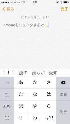 iPhoneのシェイク機能