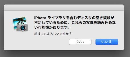 ディスク容量不足 iPhoto