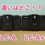 ロモ LC-A 比較