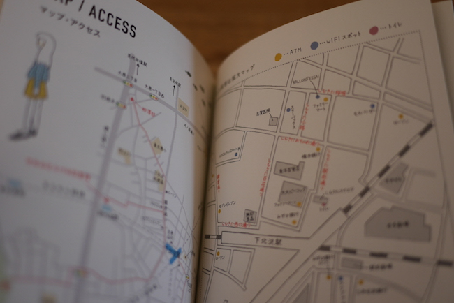 SHIMOKITAZAWA TRAVEL BOOK