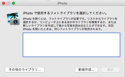iPhoto フォトライブラリ 選択