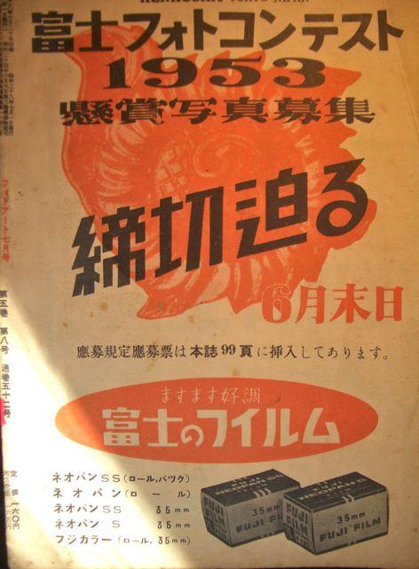 富士のフイルム