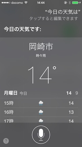 Siri 天気