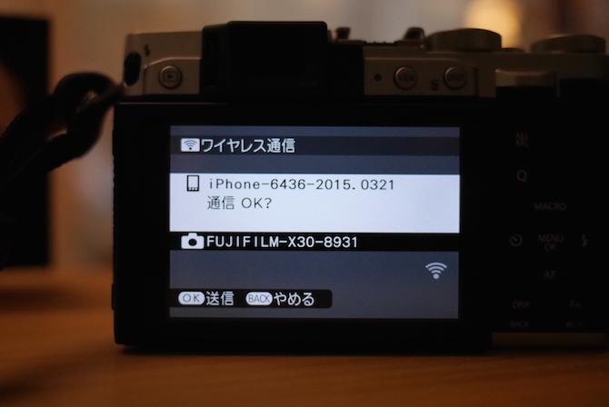 X30 リモート撮影