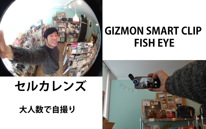 GIZMON SMART CLIP FISH EYE