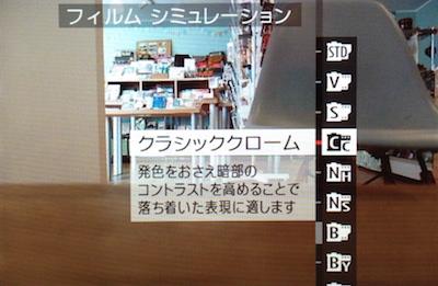 X30 フィルムシュミレーション 動画