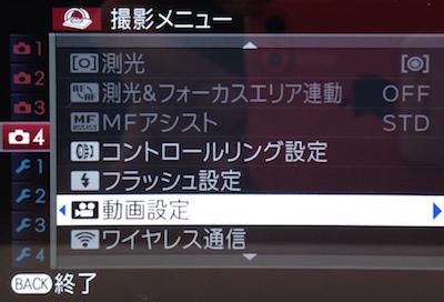 X30 動画設定