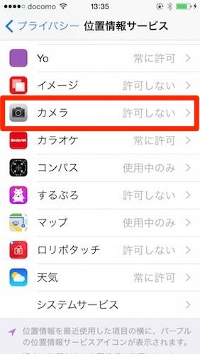 iPhone 位置情報