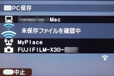 X30 PC保存