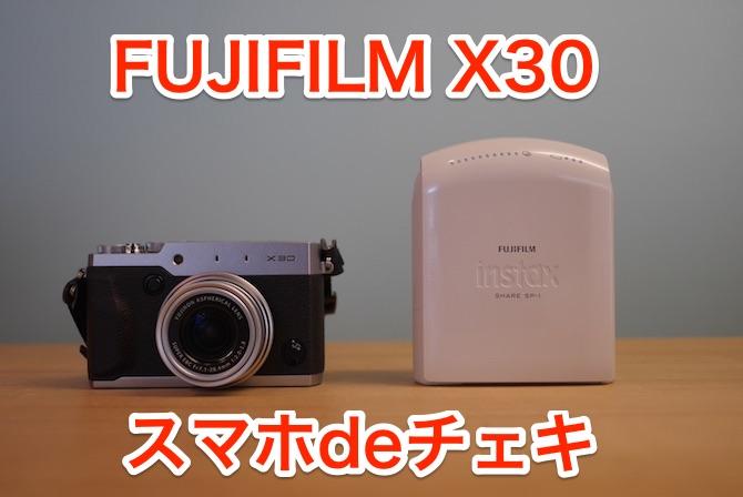 X30 スマホdeチェキ