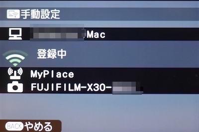 X30 保存 アプリ