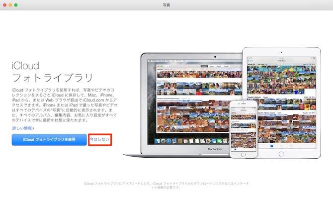 写真 iCloud フォトライブラリ