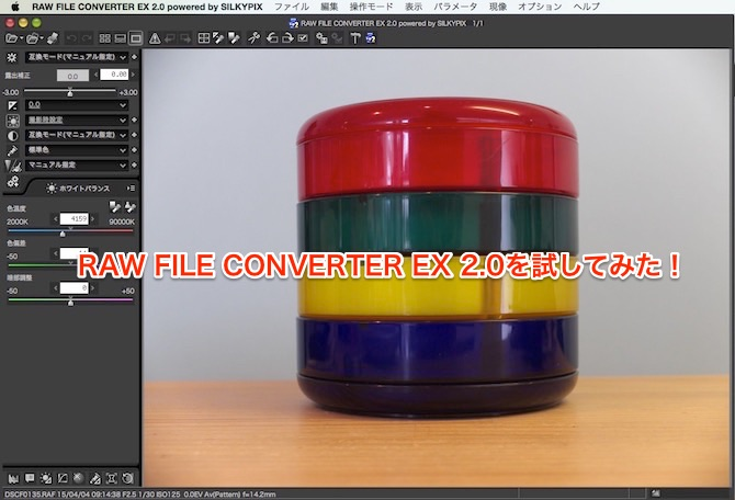 RAW FILE CONVERTER EX 2.0