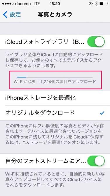 iCloudフォトライブラリ 不具合
