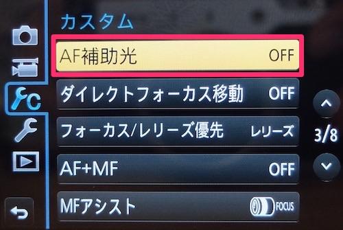 AF補助光