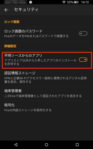 Fireタブレット LINE