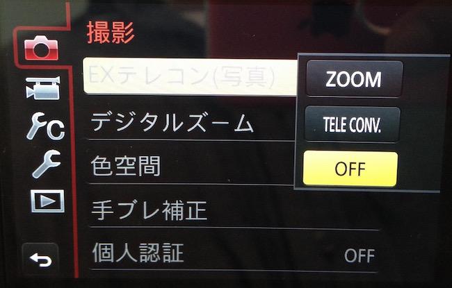 GX7 テレコン