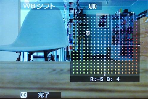 X30 ホワイトバランス シフト