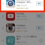 App Store 1位 カメラ