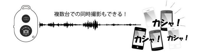 超音波リモートシャッター