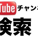 YouTube チャンネル内 検索