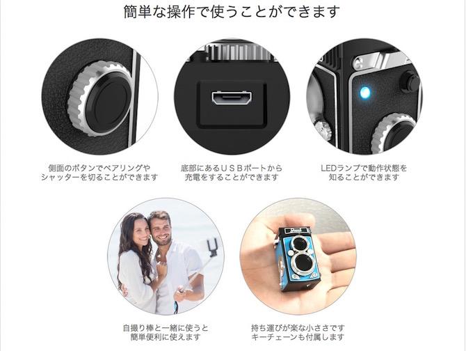 Bluetooth リモートシャッター