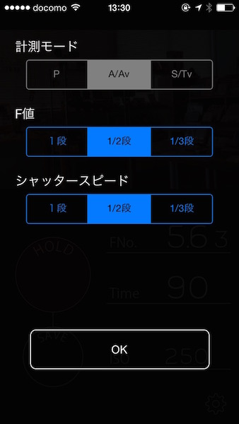 ASLightMeter