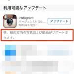 instagram 縦横 アップデート