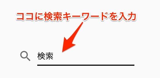 YouTube 検索 チャンネル