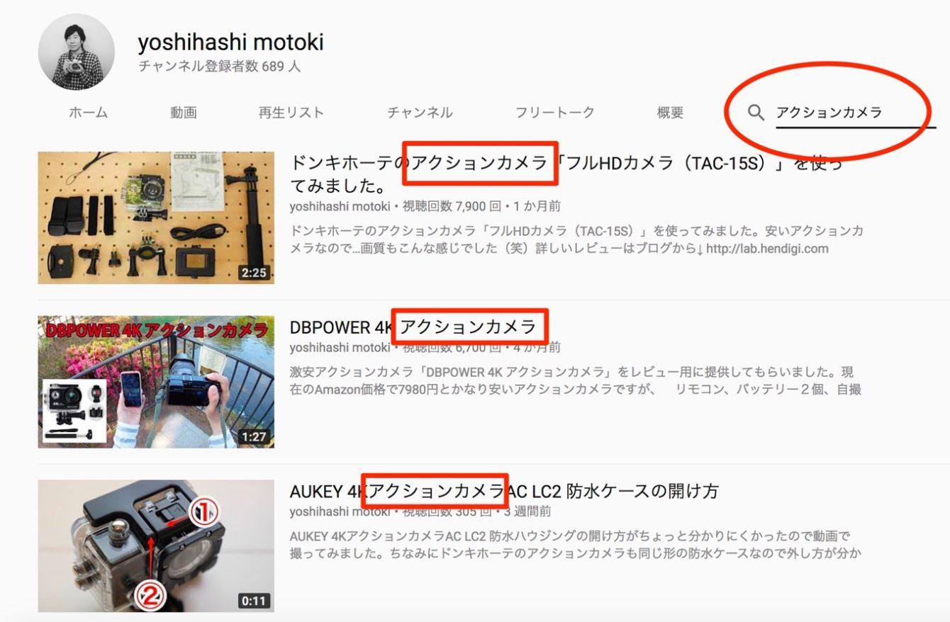 YouTube チャンネル 検索