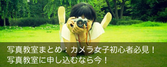 写真教室まとめ