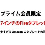 Kindle Fire 7インチ