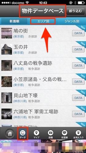 ワンダーJAPAN アプリ