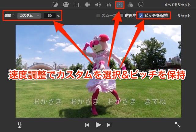 iMovie スロー再生