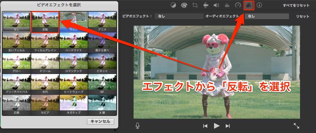 iMovie 反転
