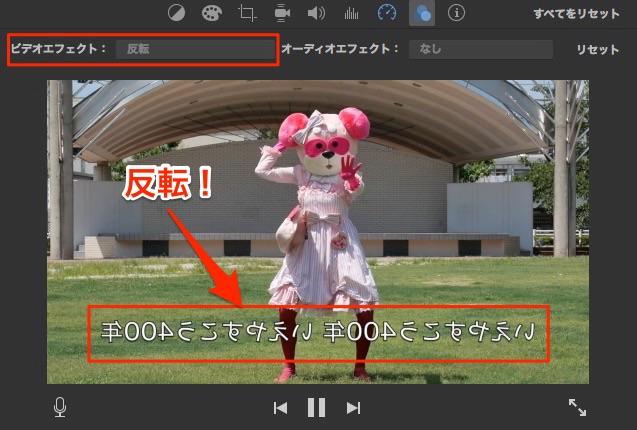 Mac 反転動画