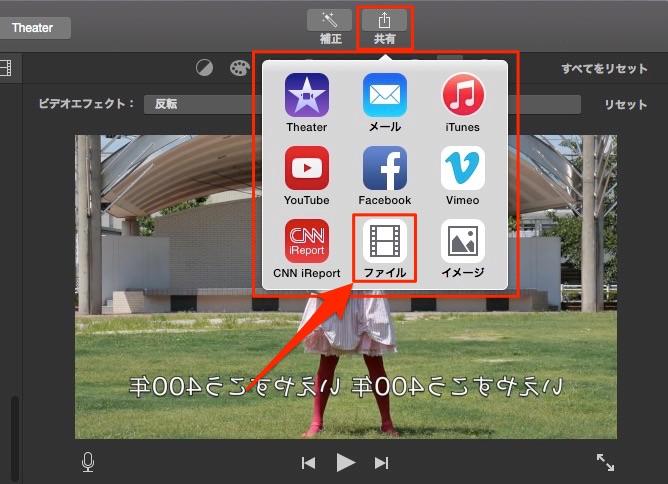 Mac 反転スロー動画