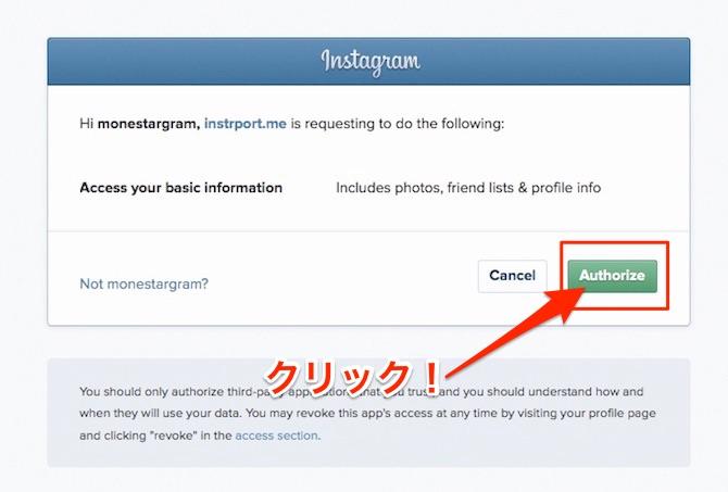 instagram 保存