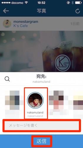 instagram ダイレクトメッセージ