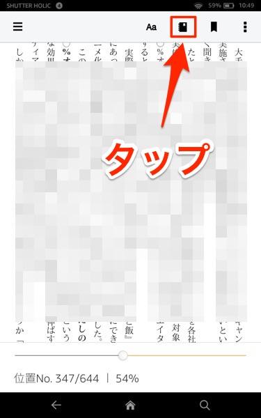 Kindle 引用シェア