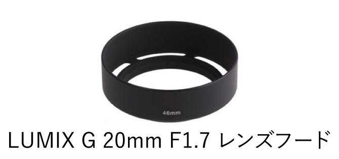 LUMIX G 20mm F1.7 フード