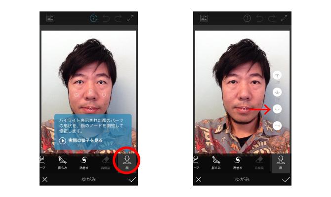 顔 修正 iPhone