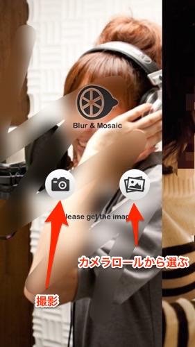 「モザイク ぼかし & モザイク加工アプリ」
