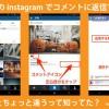 Androidのinstagramでコメント返信する方法