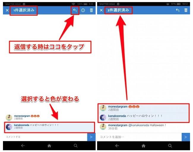 インスタ Android コメント 返信