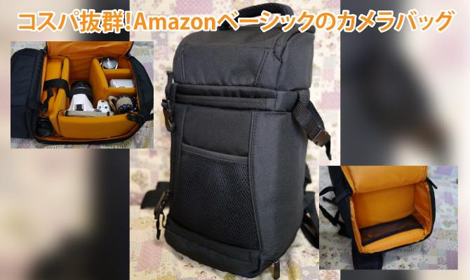 アマゾン スリングカメラバッグ