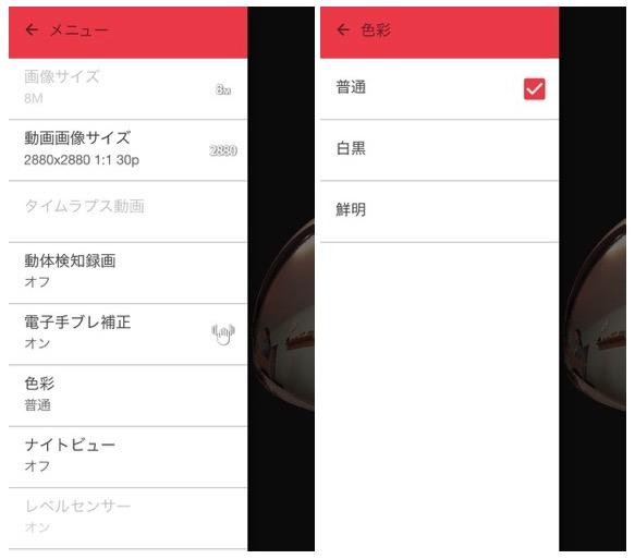 PIXPRO SP360 4K アプリ